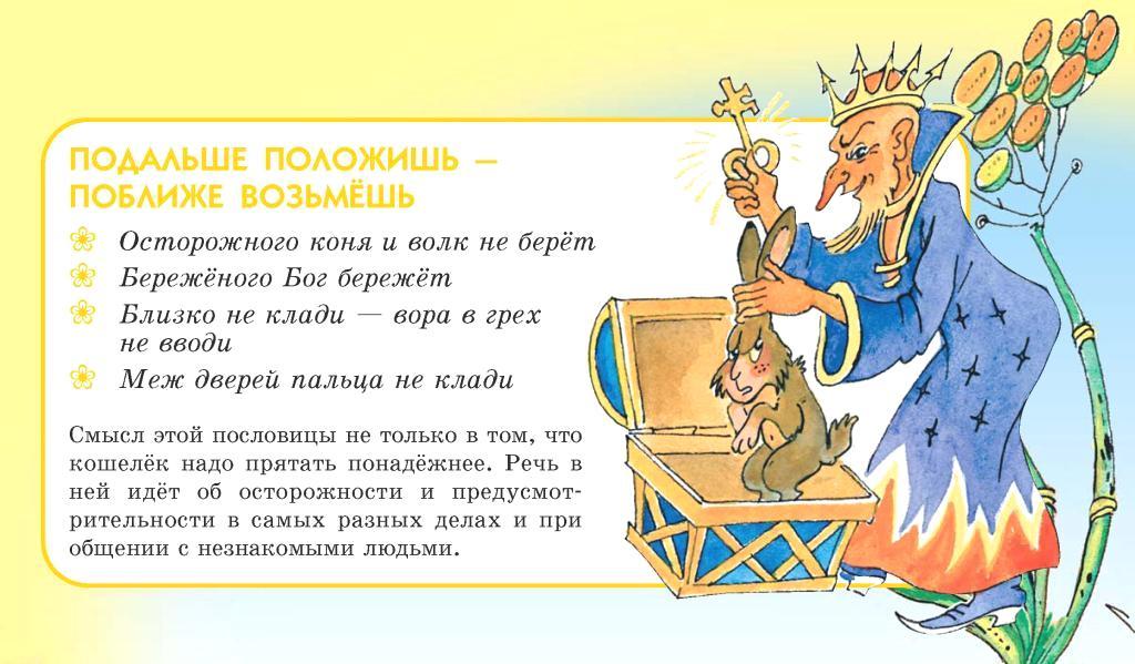 Пословицы о боге их толкование