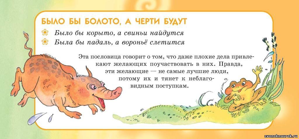 Истолкование пословицы было бы корыто а свиньи-то будут