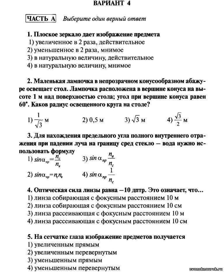 Контрольная работа по физике геометрическая оптика 7702
