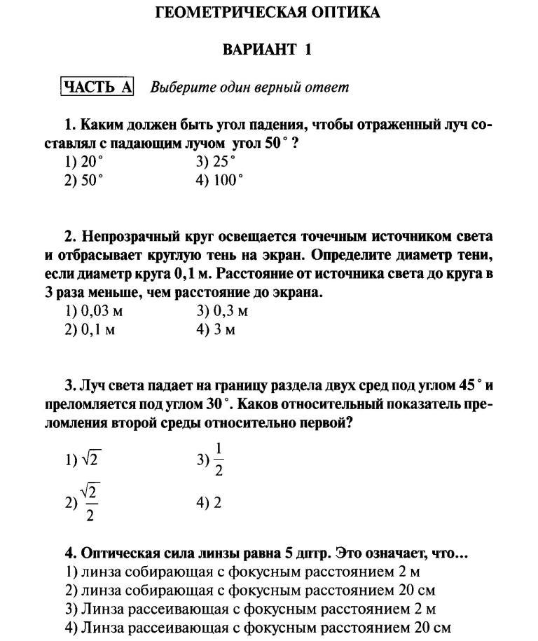 Контрольная работа по физике геометрическая оптика 8325