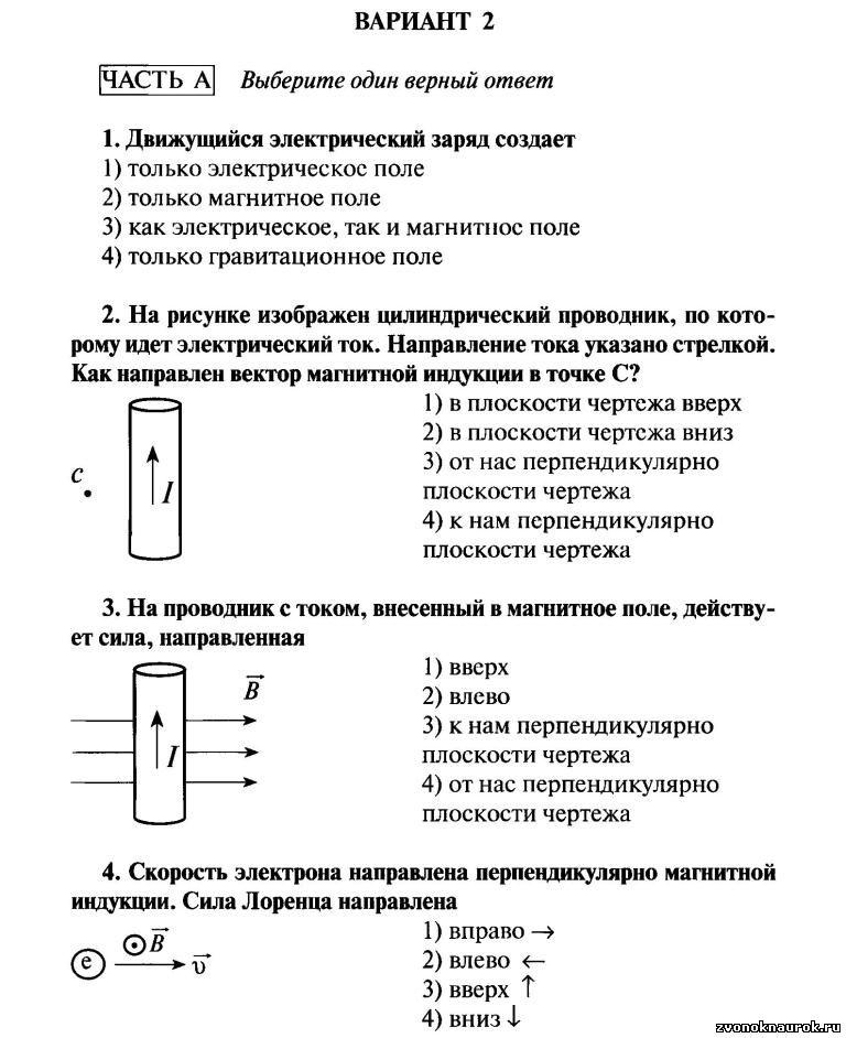 Контрольная работа по физике электромагнитное поле вариант 1 2704