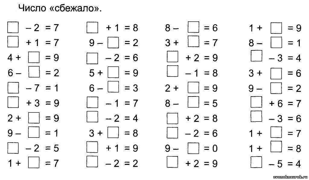 Карточки по математике 1 класс скачать