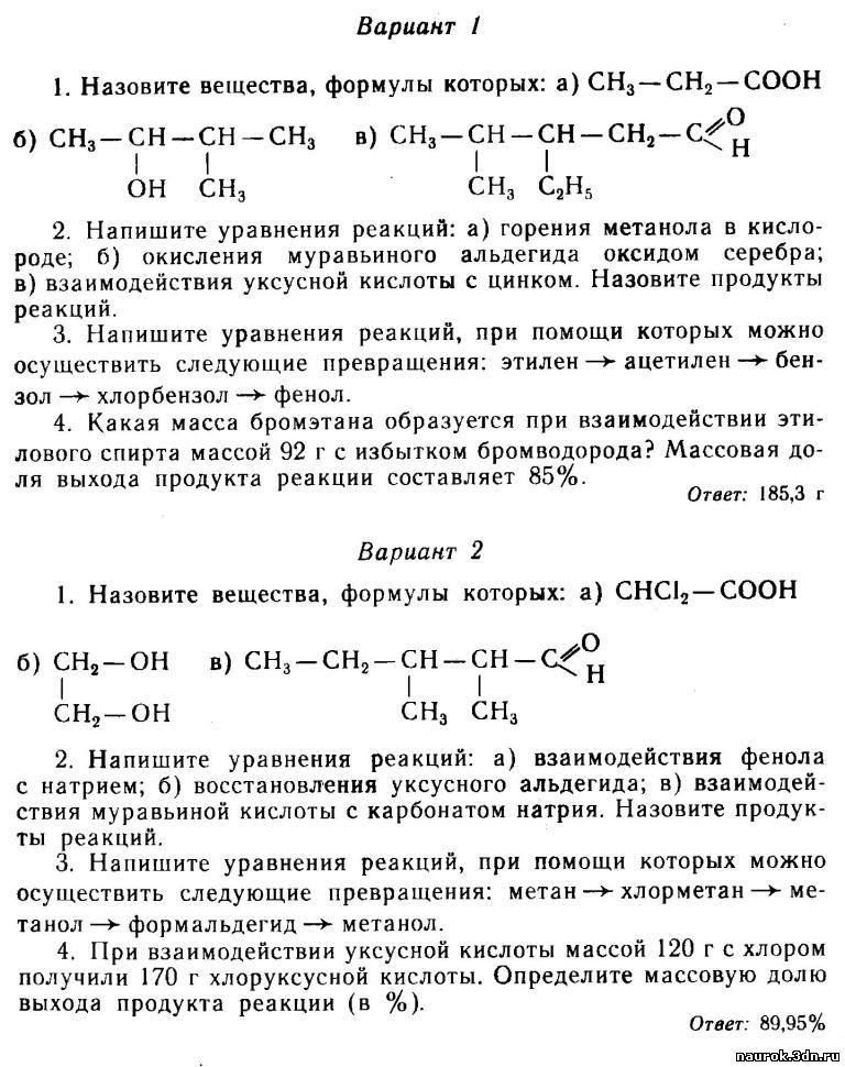 КОНТРОЛЬНАЯ РАБОТА СПИРТЫ И ФЕНОЛЫ АЛЬДЕГИДЫ И КАРБОНОВЫЕ  раздаточный материал по химии