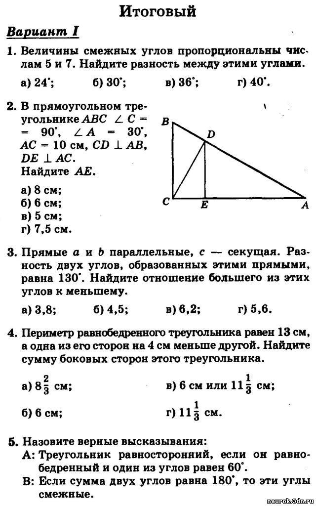 тест21 7 2 итоговый решебник вариант геометрия класс
