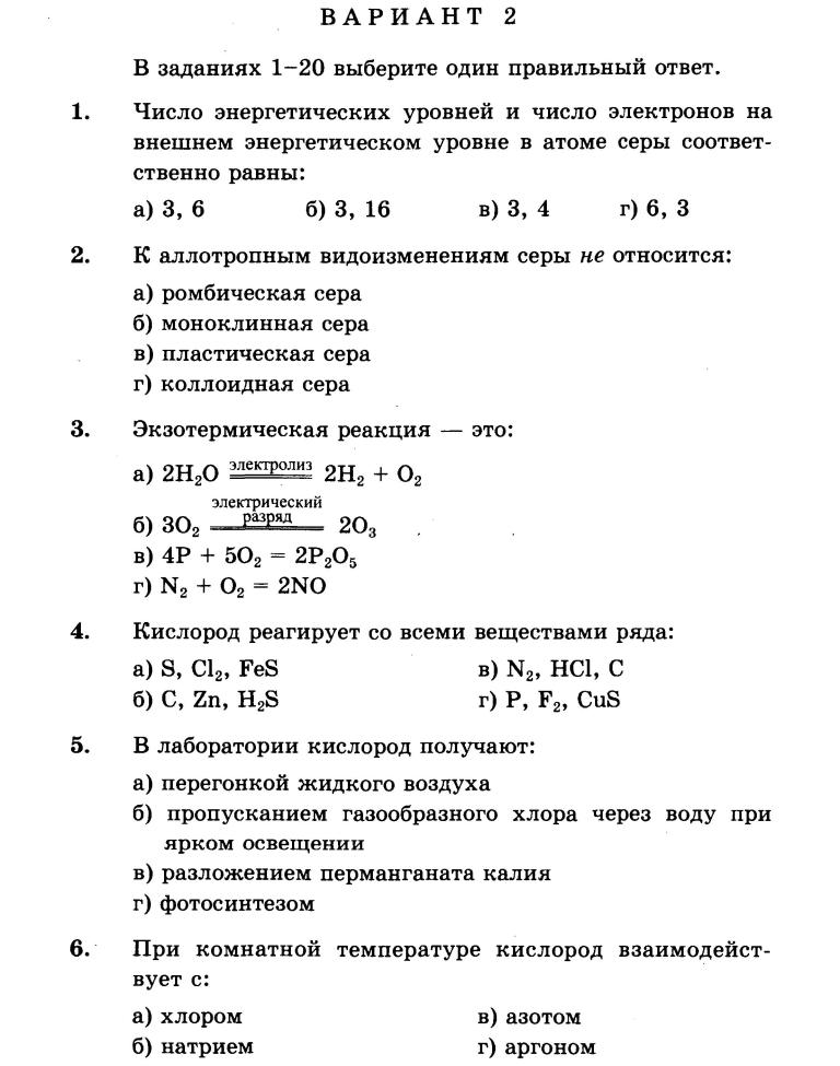 тест 17 соединения серы вариант 1