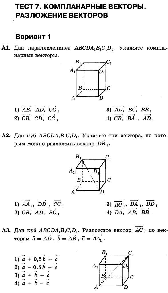 тест 21 компланарные векторы ответы