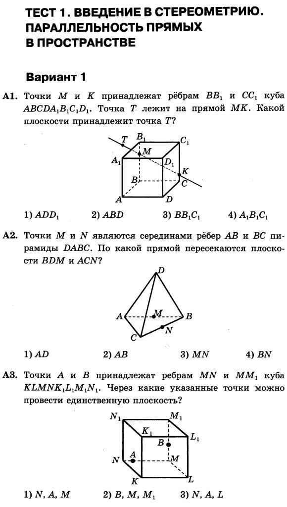 Контрольная работа введение в стериометрию 4708