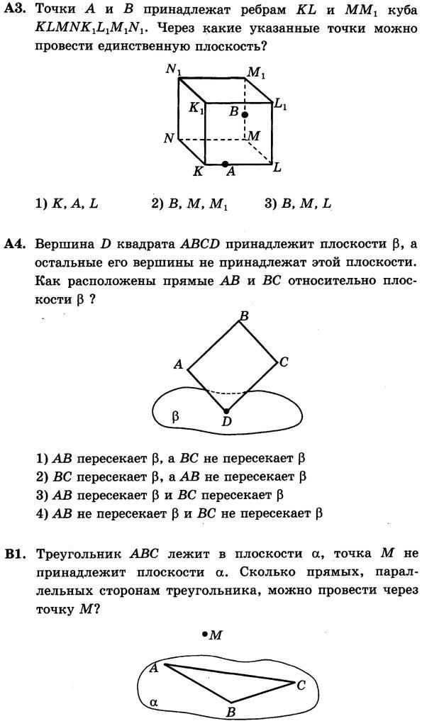 Контрольная работа номер 1 введение в стереометрию 1441