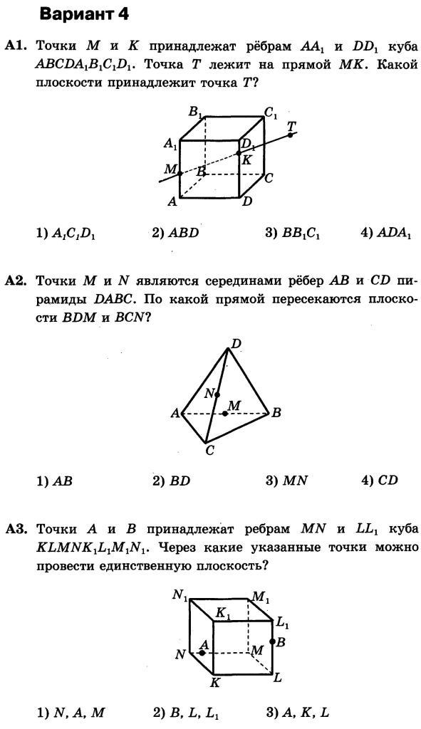 Контрольная работа номер 1 введение в стереометрию 9524