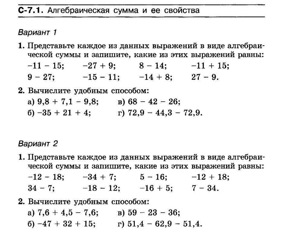 Контрольная работа 2 алгебраическая сумма и ее свойства 8327