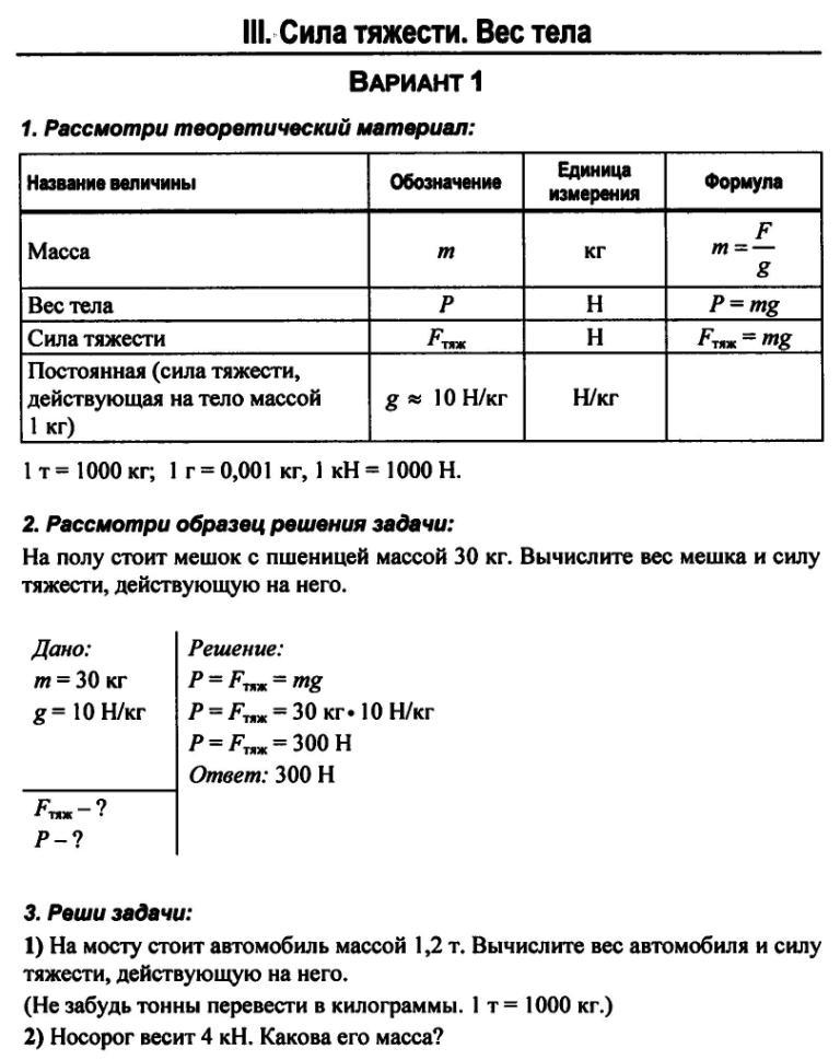 Цветные таблицы к задачам 1-2 класса