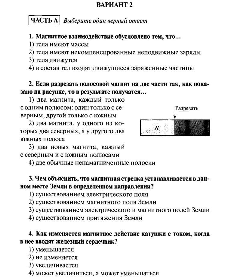 Контрольная работа 4 по теме электромагнитные явления 8685