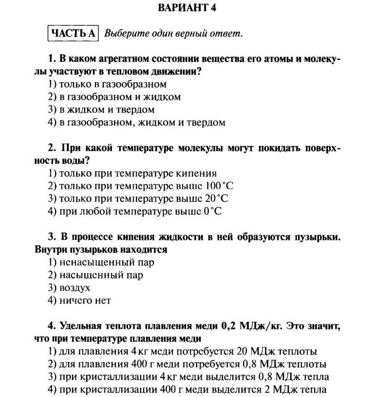 Контрольная работа 2 изменение агрегатных состояний вещества 3974