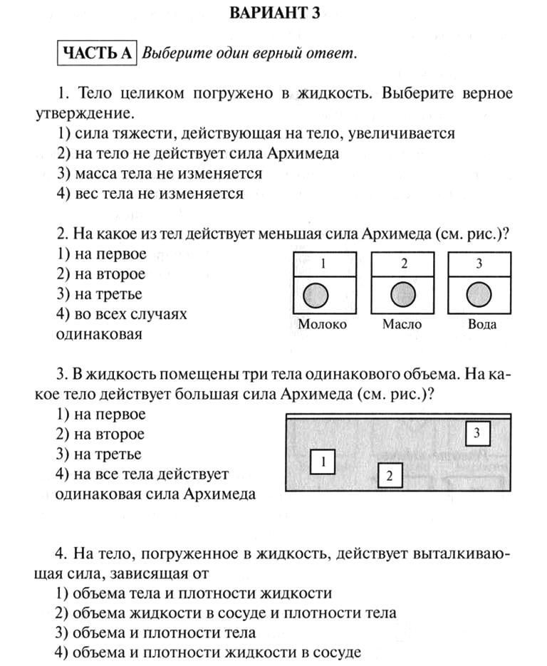 КОНТРОЛЬНАЯ РАБОТА СИЛА АРХИМЕДА ВАРИАНТ ФИЗИКА КЛАСС  КОНТРОЛЬНАЯ РАБОТА СИЛА АРХИМЕДА ВАРИАНТ 3 ФИЗИКА 7 КЛАСС КОНТРОЛЬНЫЕ РАБОТЫ В НОВОМ ФОРМАТЕ МАТЕРИАЛЫ ДЛЯ УЧИТЕЛЯ ЗВОНОК НА УРОК