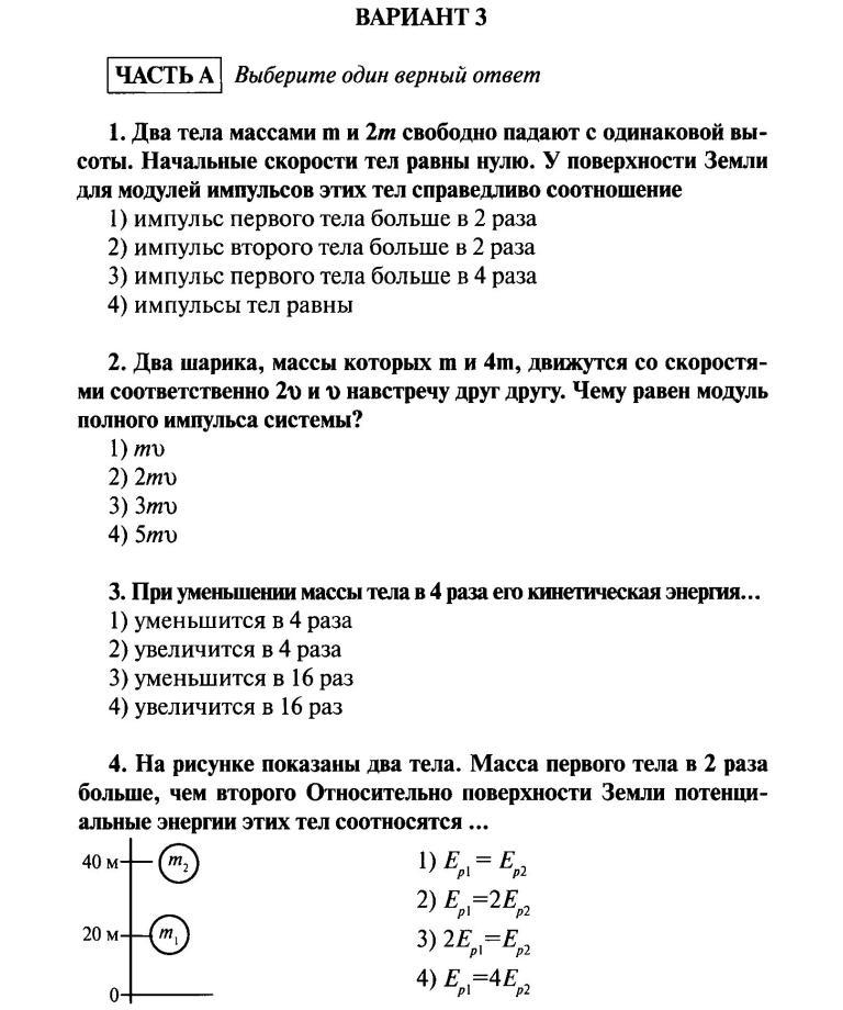 Контрольная работа 3 механика 8779