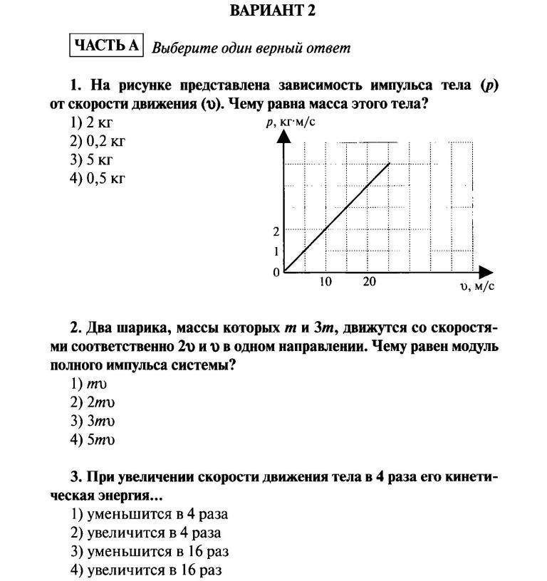 Контрольная работа по физике законы сохранения 1322
