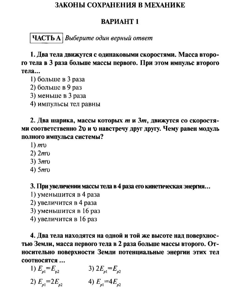 Физика 9 кл контрольная работа 6154