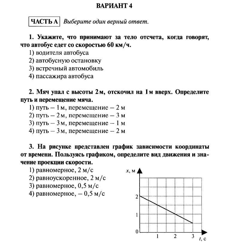 Контрольная работа по физике вариант 2 кинематика 329