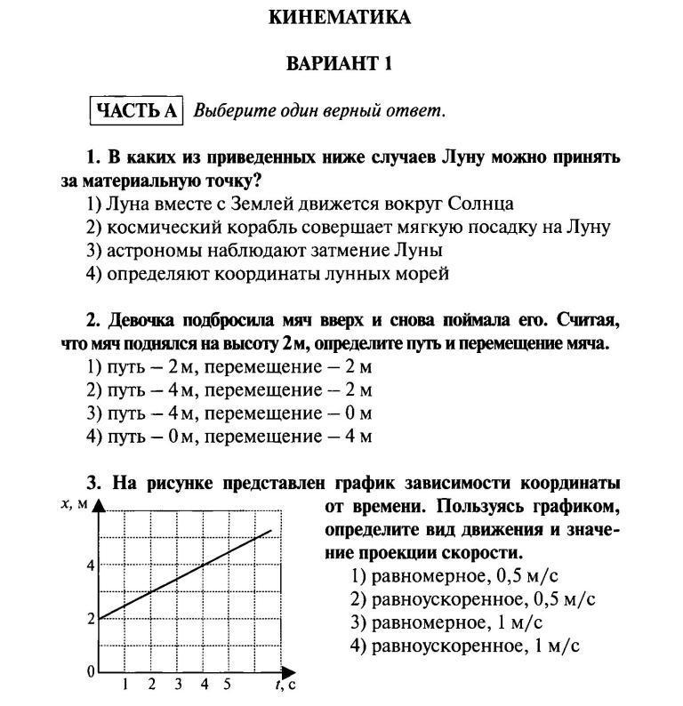 Контрольная работа 1 основы кинематики вариант 2 4271