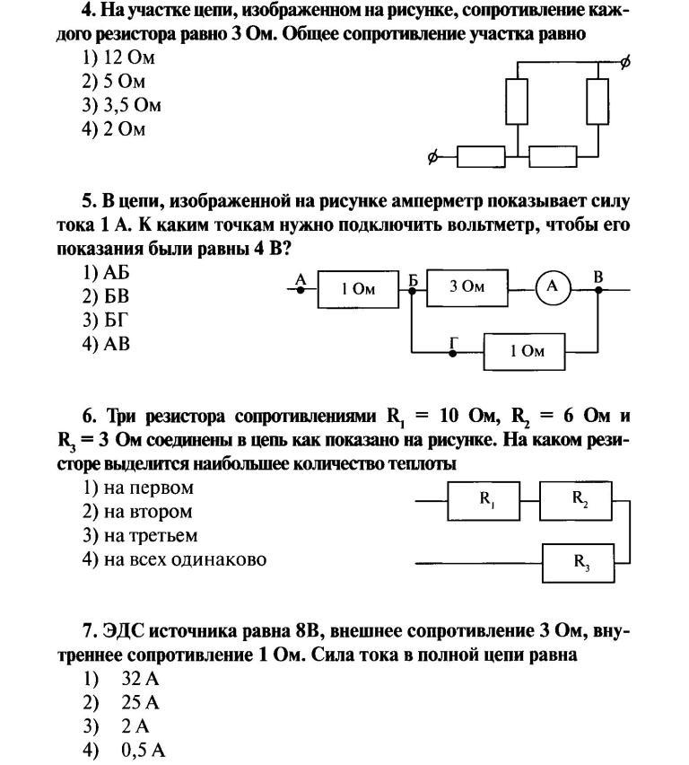 контрольная работа по физике 10 класс постоянный электрический ток ответы