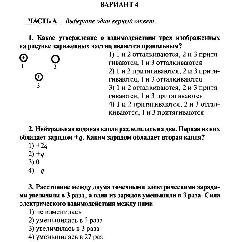 КОНТРОЛЬНАЯ РАБОТА ЭЛЕКТРОСТАТИКА ВАРИАНТ ФИЗИКА КЛАСС  КОНТРОЛЬНАЯ РАБОТА ЭЛЕКТРОСТАТИКА ВАРИАНТ 4 ФИЗИКА 10 КЛАСС КОНТРОЛЬНЫЕ РАБОТЫ В НОВОМ ФОРМАТЕ МАТЕРИАЛЫ ДЛЯ УЧИТЕЛЯ ЗВОНОК НА УРОК