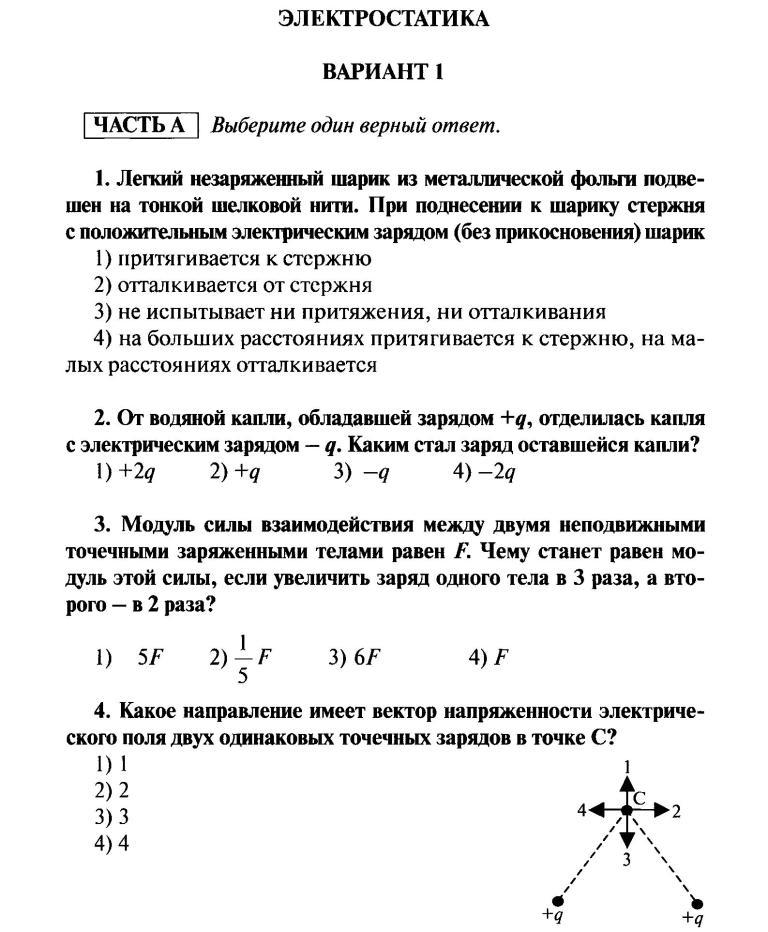 Контрольная Работа Физика 10 Класс Электростатика