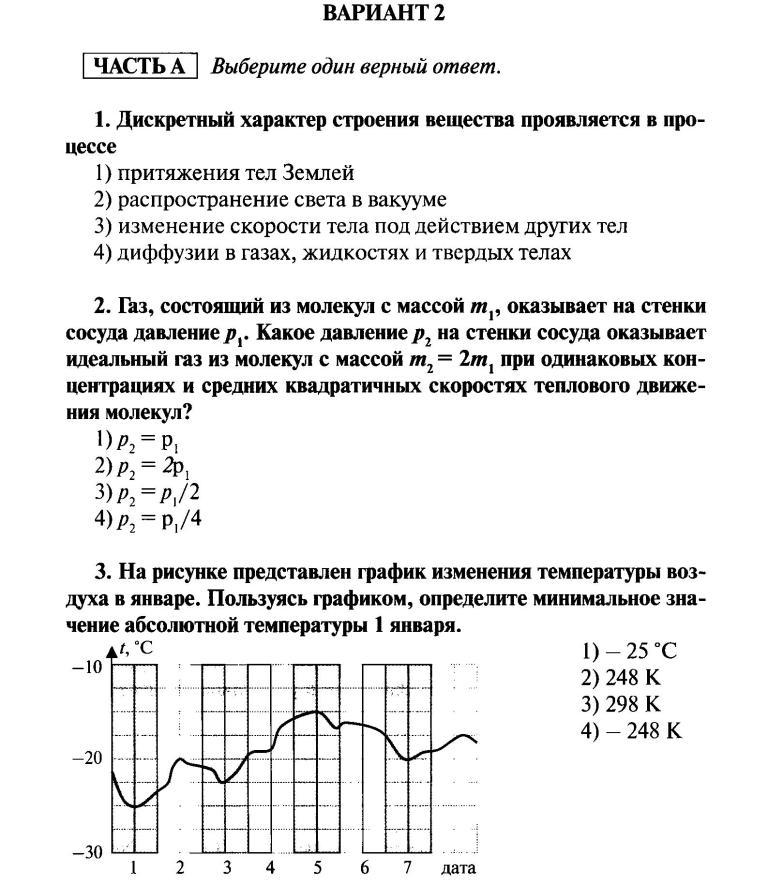 Контрольная работа по физике мкт 1302