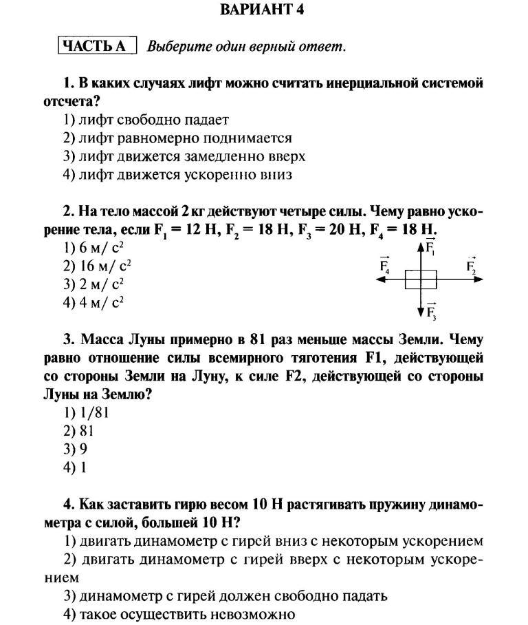 Контрольная работа физика динамика 3018