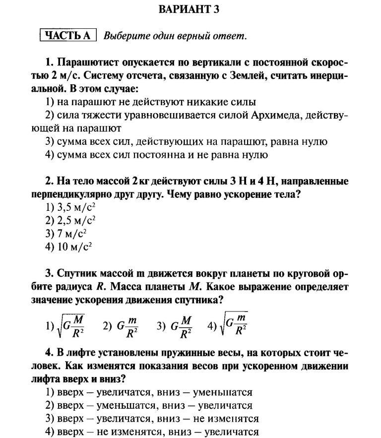 контрольная работа по физике 10 класс динамика